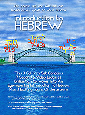 17 Learn Hebrew Lessons and 17 Tours of Israel on 9 CDs